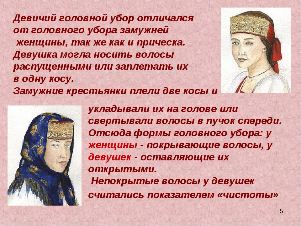 * Девичий головной убор отличался от головного убора замужней женщины, так же...