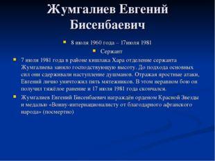 Жумгалиев Евгений Бисенбаевич 8 июля 1960 года – 17июля 1981 Сержант 7 июля 1