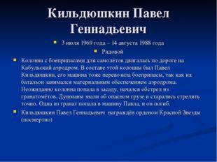 Кильдюшкин Павел Геннадьевич 3 июля 1969 года – 14 августа 1988 года Рядовой