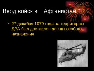 Ввод войск в Афганистан. 27 декабря 1979 года на территорию ДРА был доставлен