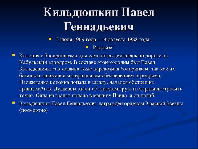 Кильдюшкин Павел Геннадьевич 3 июля 1969 года – 14 августа 1988 года Рядовой...