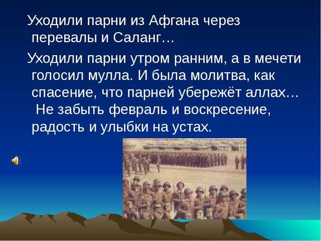 Уходили парни из Афгана через перевалы и Саланг… Уходили парни утром ранним,...