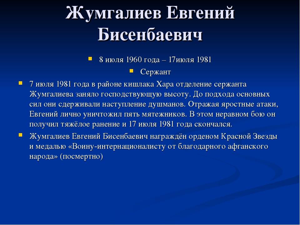 Жумгалиев Евгений Бисенбаевич 8 июля 1960 года – 17июля 1981 Сержант 7 июля 1...