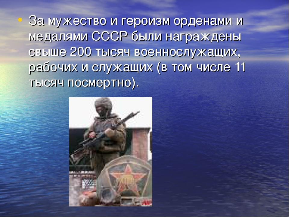 За мужество и героизм орденами и медалями СССР были награждены свыше 200 тыся...