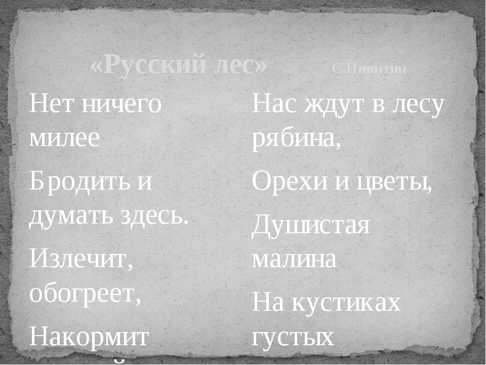 «Русский лес»С.Никитин Нет ничего милее Бродить и думать здесь. Излечит,...