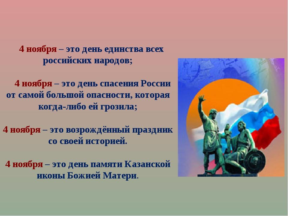 день народного единства картинки для презентации печет
