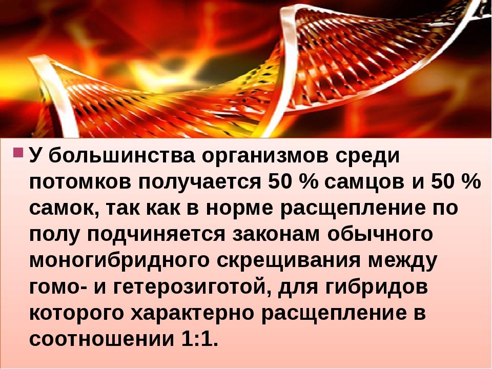 У большинства организмов среди потомков получается 50 % самцов и 50 % самок,...