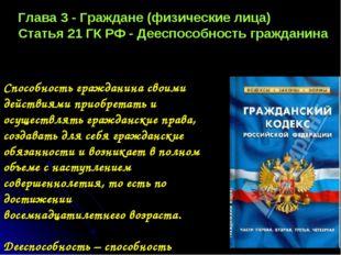 Глава 3 - Граждане (физические лица) Статья 21 ГК РФ - Дееспособность граждан