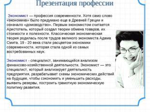 Экономист — профессия современности. Хотя само слово «экономика» было придум
