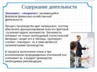 Экономист - специалист, занимающийся анализом финансово-хозяйственной деятель