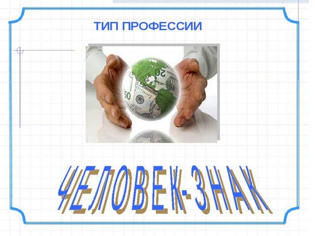 ТИП ПРОФЕССИИ