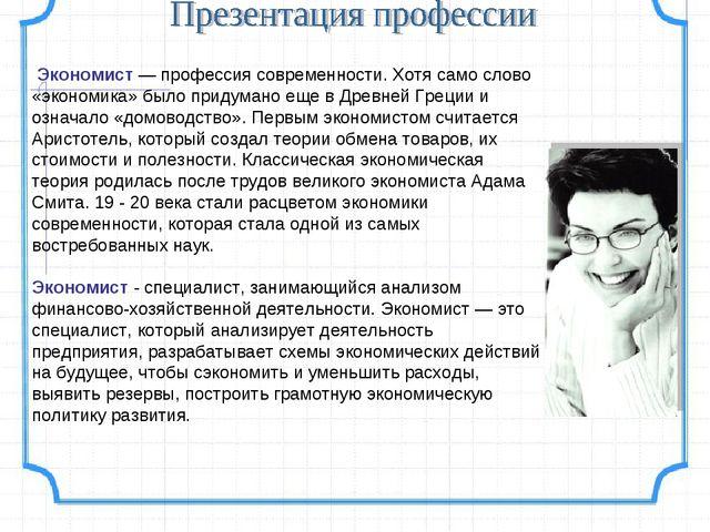 Экономист — профессия современности. Хотя само слово «экономика» было придум...