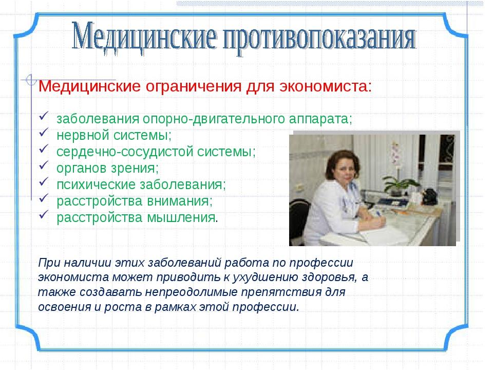 Медицинские ограничения для экономиста: заболевания опорно-двигательного аппа...