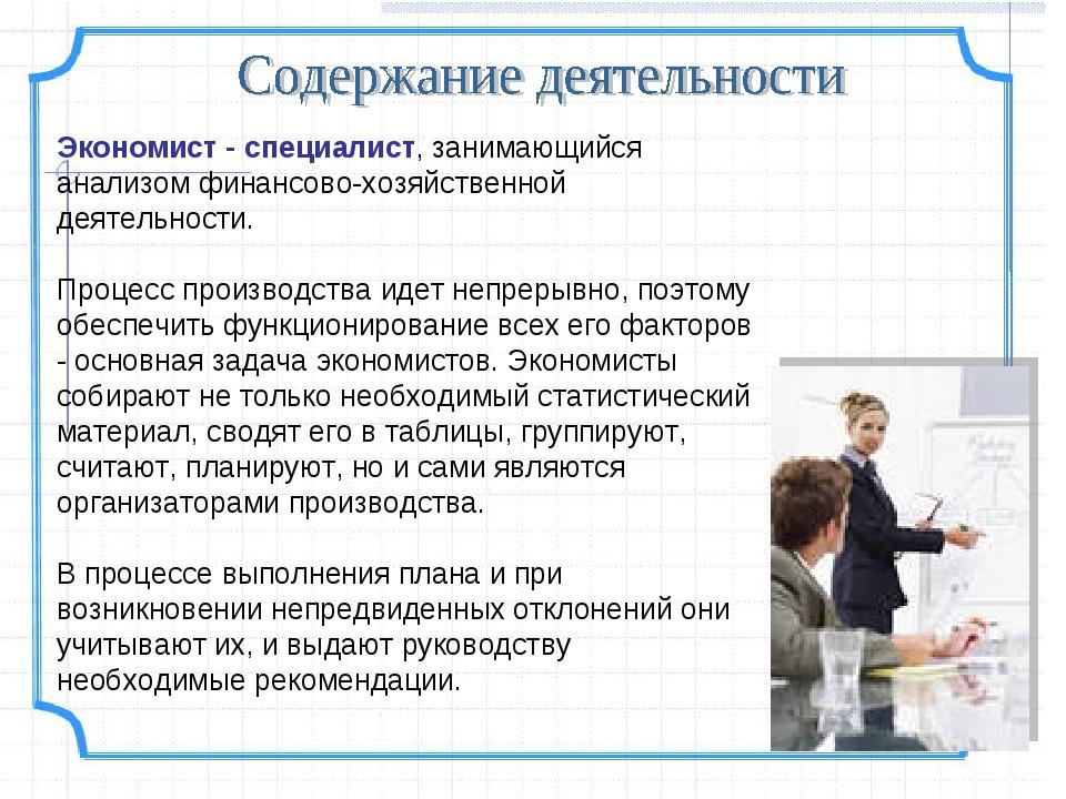 Экономист - специалист, занимающийся анализом финансово-хозяйственной деятель...