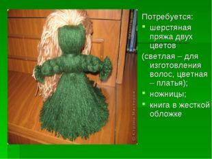 Потребуется: шерстяная пряжа двух цветов (светлая – для изготовления волос, ц