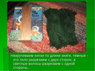Накручиваем нитки по длине книги, темные - это тело разрезаем с двух сторон,