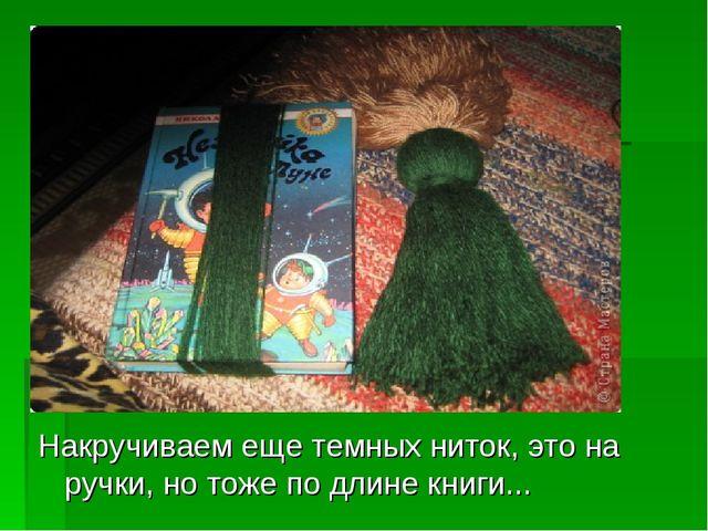 Накручиваем еще темных ниток, это на ручки, но тоже по длине книги...