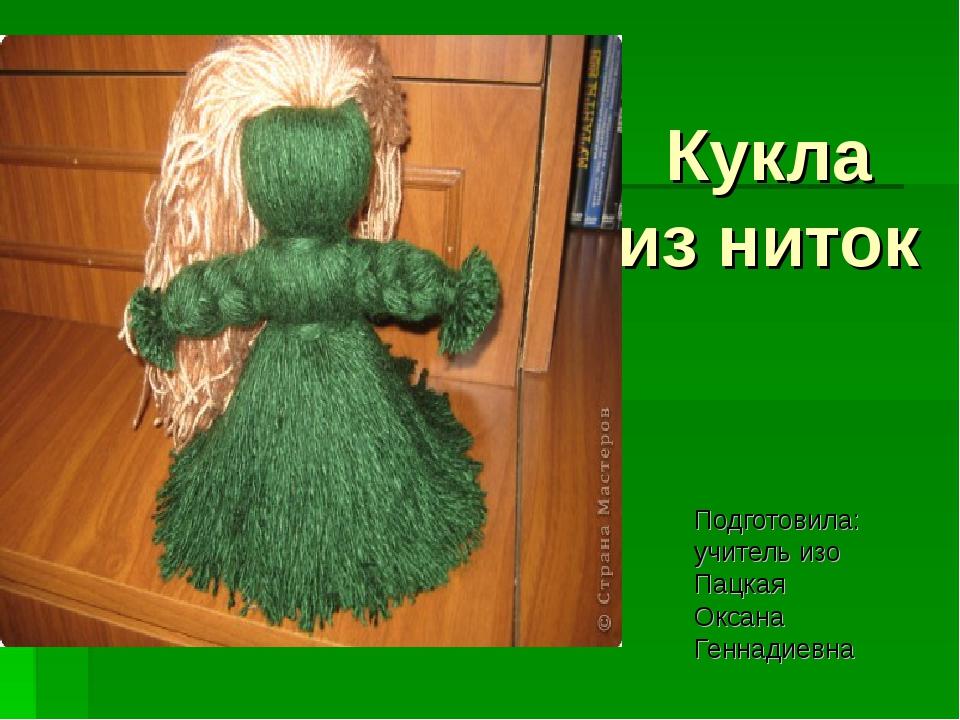 Кукла из ниток Подготовила: учитель изо Пацкая Оксана Геннадиевна