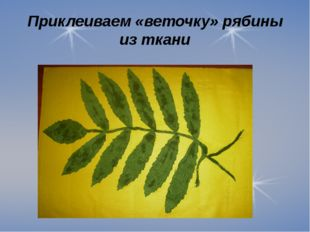 Приклеиваем «веточку» рябины из ткани