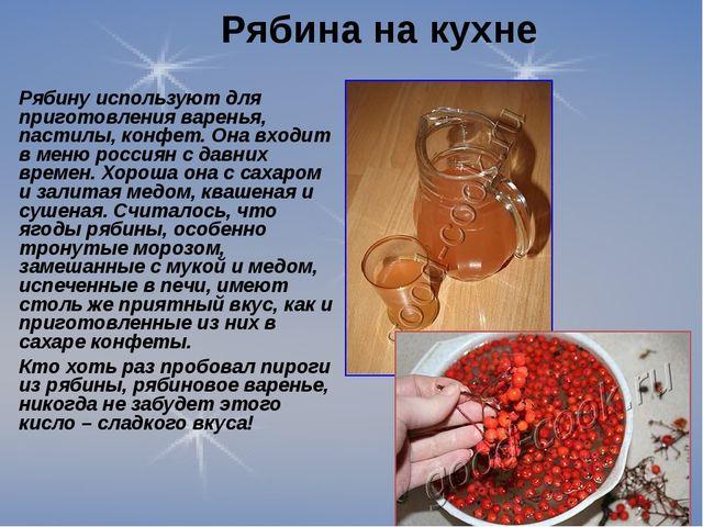Рябина на кухне Рябину используют для приготовления варенья, пастилы, конфет....