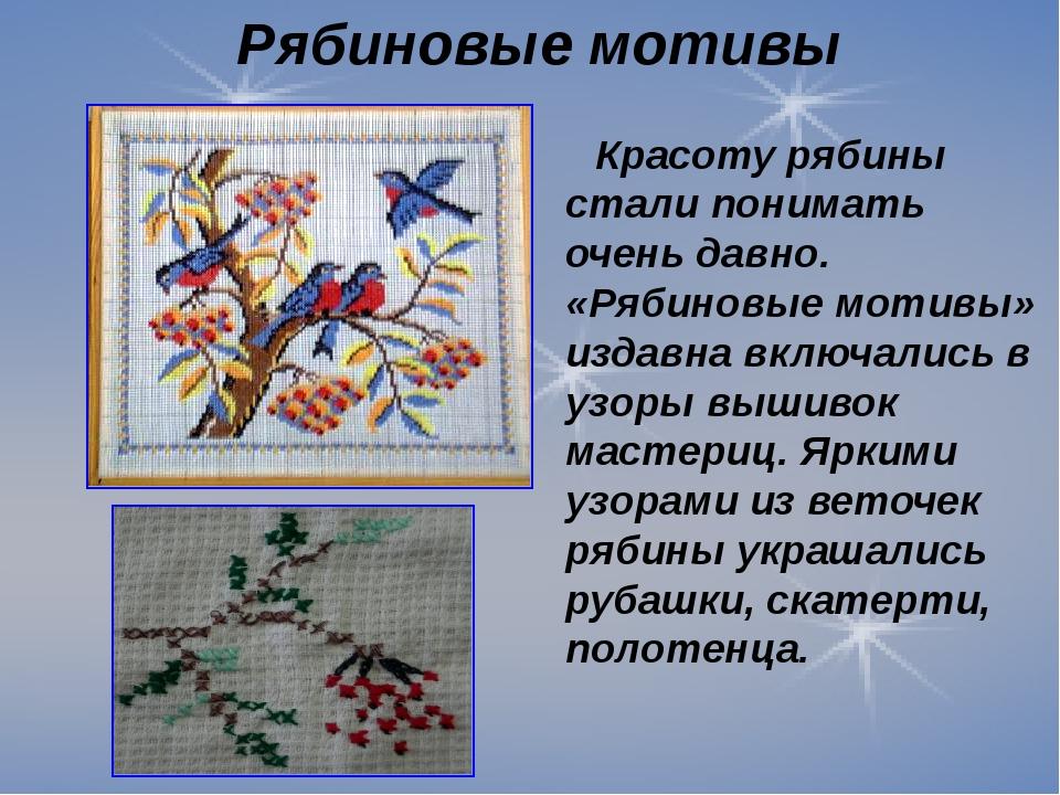 Рябиновые мотивы Красоту рябины стали понимать очень давно. «Рябиновые мотивы...
