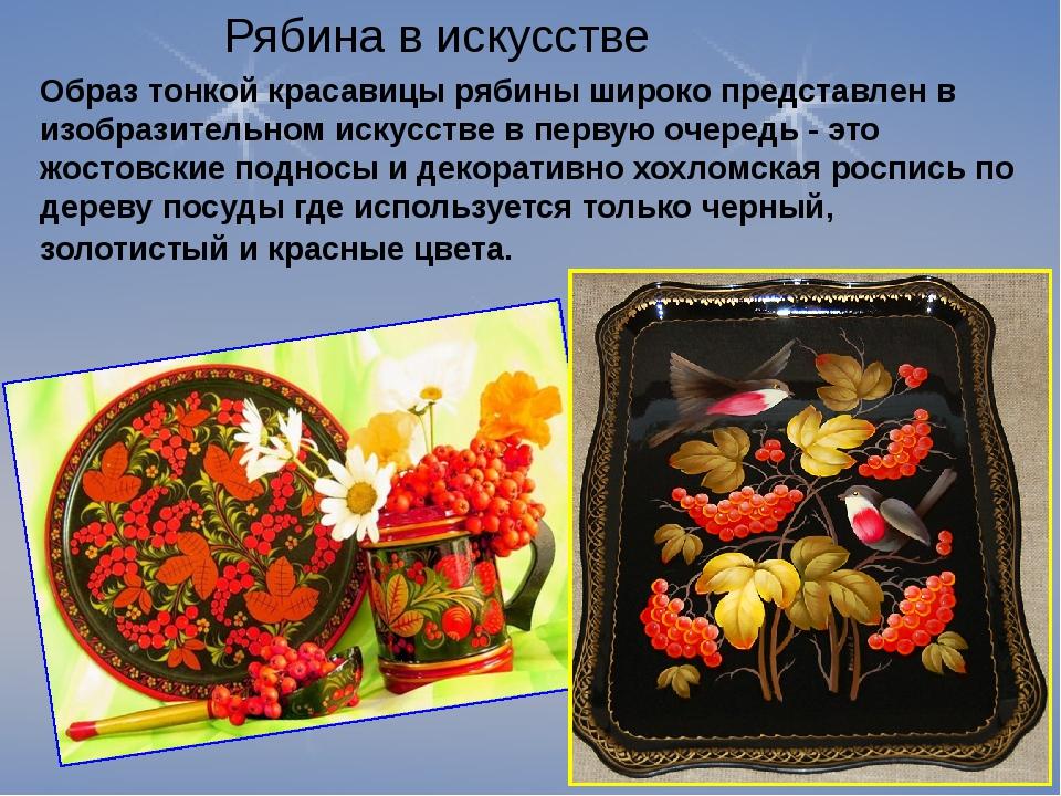 Образ тонкой красавицы рябины широко представлен в изобразительном искусстве...