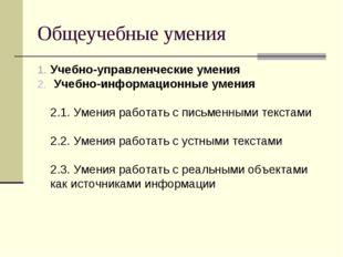 Общеучебные умения Учебно-управленческие умения Учебно-информационные умения