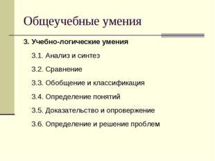 Общеучебные умения 3. Учебно-логические умения 3.1. Анализ и синтез 3.2. Срав