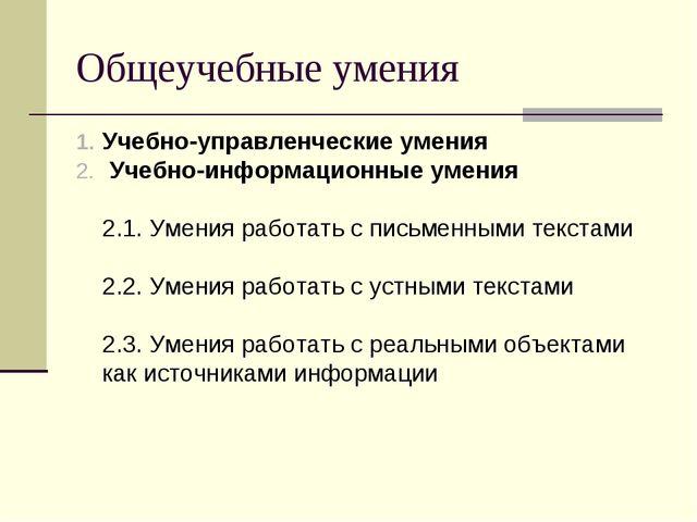 Общеучебные умения Учебно-управленческие умения Учебно-информационные умения...