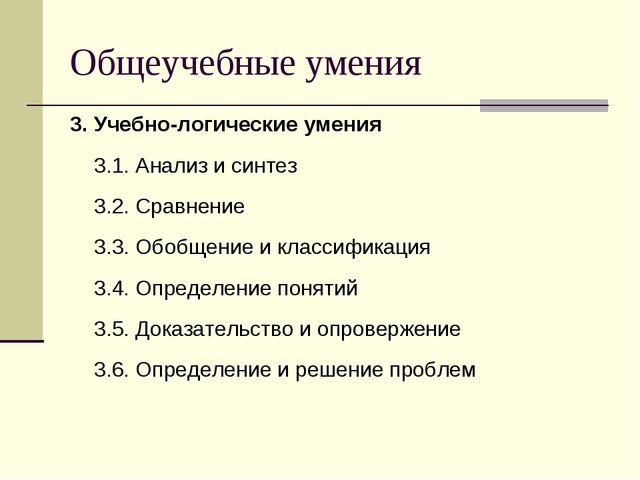 Общеучебные умения 3. Учебно-логические умения 3.1. Анализ и синтез 3.2. Срав...