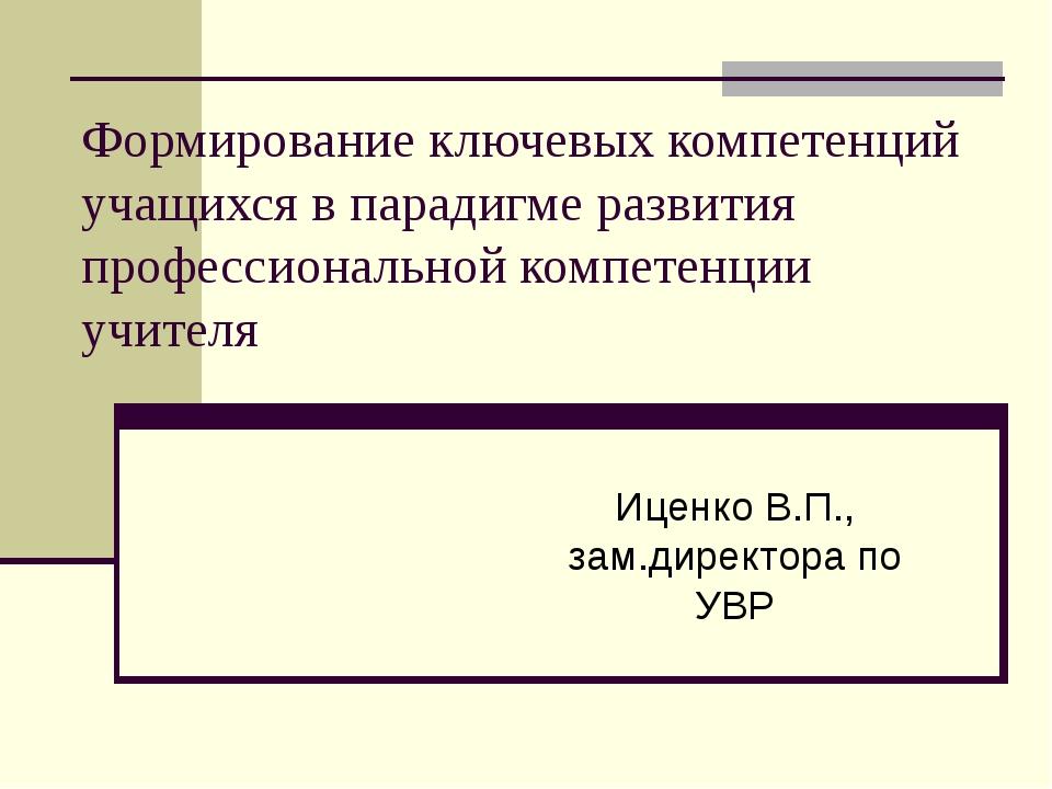 Формирование ключевых компетенций учащихся в парадигме развития профессиональ...