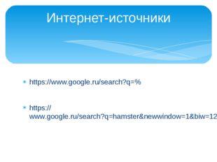 https://www.google.ru/search?q=% https://www.google.ru/search?q=hamster&neww