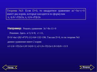 Теорема №3: Если D>0, то квадратное уравнение аx2+bх+с=0 имеет два корня, кот