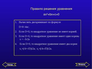 Правило решения уравнения аx2+bх+с=0 1. Вычислить дискриминант по формуле D=b