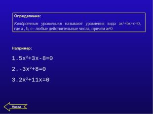 Определение: Квадратным уравнением называют уравнения вида аx2+bх+с=0, где а