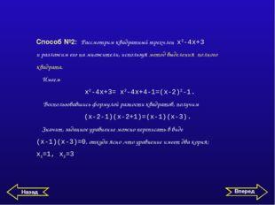 Способ №2: Рассмотрим квадратный трехчлен x2-4х+3 и разложим его на множители