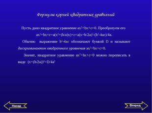 Формулы корней квадратных уравнений Пусть дано квадратное уравнение аx2+bх+с=