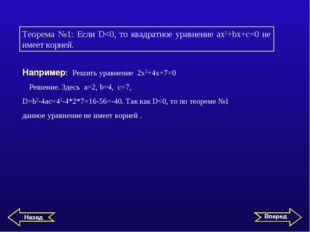 Теорема №1: Если D