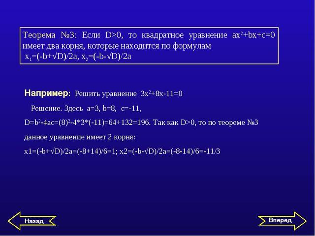 Теорема №3: Если D>0, то квадратное уравнение аx2+bх+с=0 имеет два корня, кот...