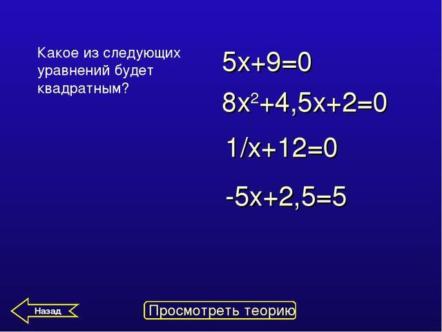 Какое из следующих уравнений будет квадратным? 5х+9=0 -5х+2,5=5 8x2+4,5х+2=0...
