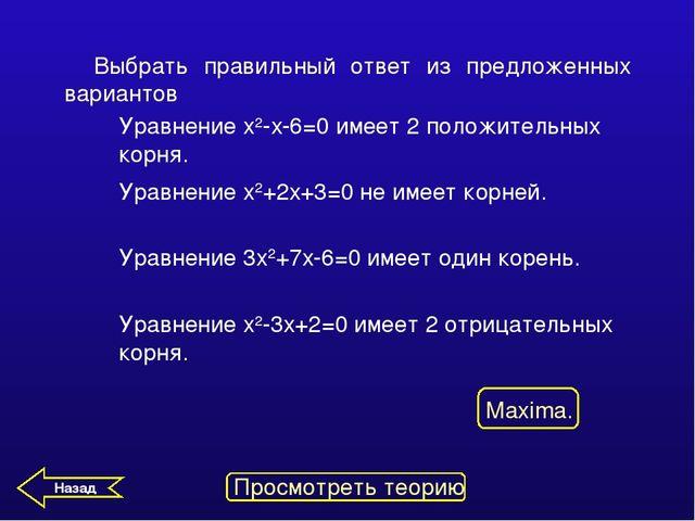 Выбрать правильный ответ из предложенных вариантов Уравнение x2-х-6=0 имеет...