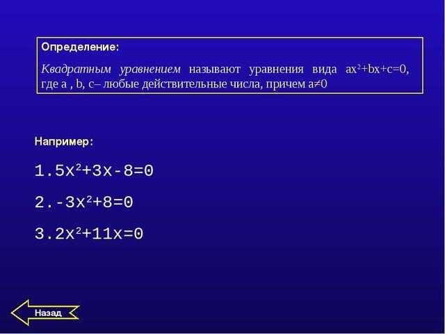 Определение: Квадратным уравнением называют уравнения вида аx2+bх+с=0, где а...
