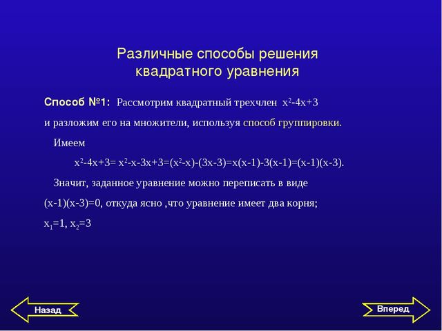 Различные способы решения квадратного уравнения Способ №1: Рассмотрим квадрат...