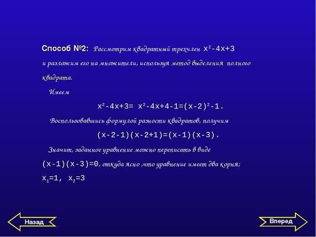 Способ №2: Рассмотрим квадратный трехчлен x2-4х+3 и разложим его на множители...