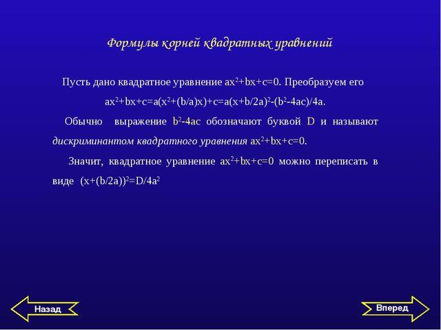 Формулы корней квадратных уравнений Пусть дано квадратное уравнение аx2+bх+с=...