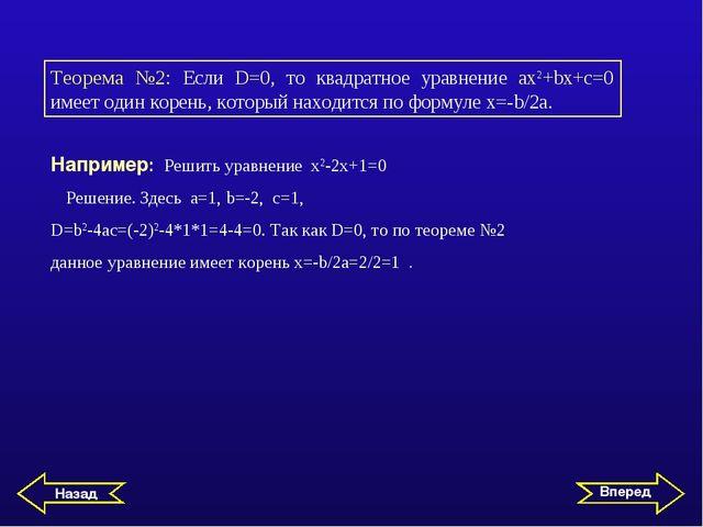 Теорема №2: Если D=0, то квадратное уравнение аx2+bх+с=0 имеет один корень, к...