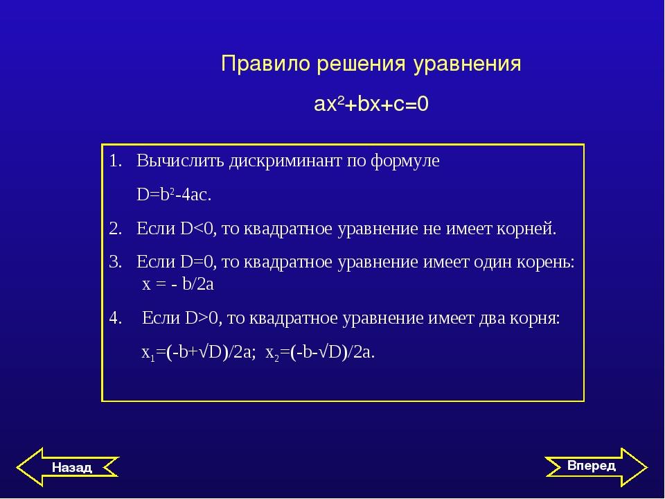 Правило решения уравнения аx2+bх+с=0 1. Вычислить дискриминант по формуле D=b...
