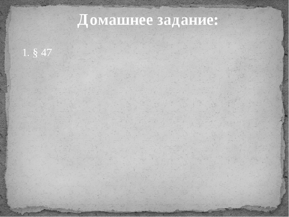 Домашнее задание: 1. § 47