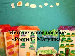 Методическое пособие «Россия - Матушка» МБДОУ Холмогорский детский сад «Домо