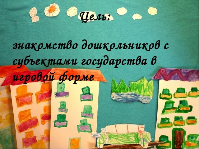 Цель: знакомство дошкольников с субъектами государства в игровой форме